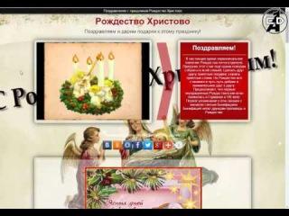 Музыкальная открытка - Поздравление с праздником Рождество Христово