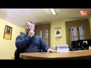 Красное ТВ: Интервью с Игорем Стрелковым (часть 2)