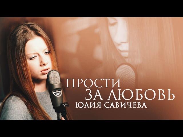 Юлия Савичева Прости за любовь