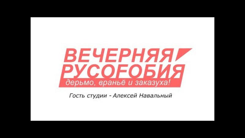Вечерняя русофобия. Неудачное интервью Навального