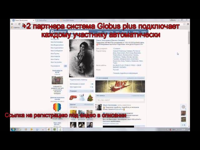 Globus plus доказательство получения денег
