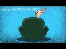 Смешное и оригинальное анимационное видео поздравление с днем рождения в стих для мужчины.