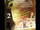 Духовные беседы и пророчества старца Антония ч 2