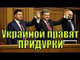 Цирк, клоуны и придурки в Украинской экономики