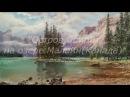 Горное озеро акварелью Часть 3