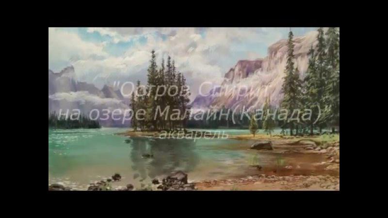 Горное озеро акварелью. Часть 3