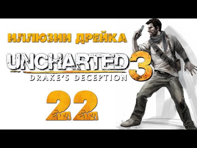Uncharted 3: Иллюзии Дрейка (Drake's Deception) - Глава 20: Караван [22] PS4
