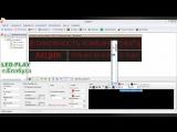 краткий видео обзор программы управления led вывеской
