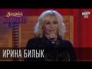 Вечерний Квартал - Ирина Билык