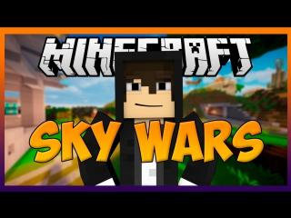 СНОВА ЛАГИ! | Sky Wars #34