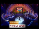 Вечірній Київ, анонс