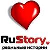 Rustory. Истории соблазнений, любви, измен