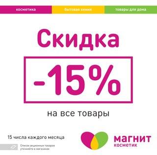 Воткинск магнит косметик акции