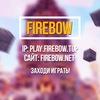 FireBow 1.8-1.12 > Наш IP:play.airsword.net