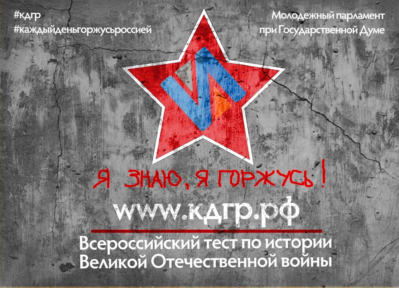 Калужане смогут проверить свои знания по истории Великой Отечественной войны.