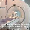 МРТ в Орске