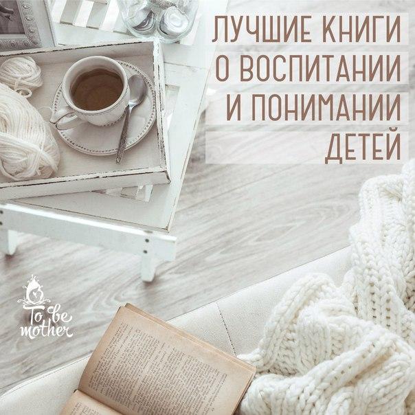 Лучшие книги о воспитании и понимании детей.