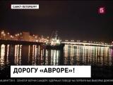 В Петербурге начали готовить место для стоянки крейсера