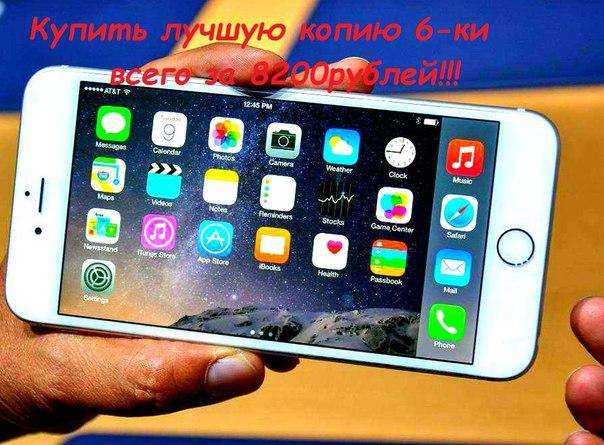 Самый дешёвый iphone в Брянске | Где дешевле?