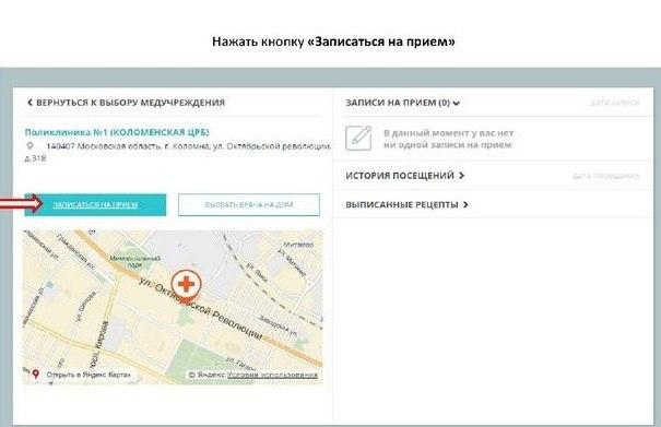 Коломна, Порядок действий для записи на приём к врачу через интернет с использованием новой формы