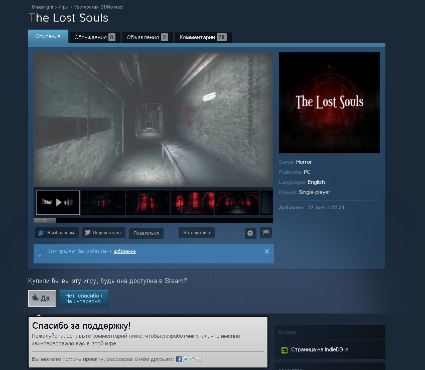 The Lost Souls ( Steam Greenlight )