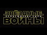 Дублированный трейлер фильма Звездные войны Эпизод 7 - Пробуждение Силы