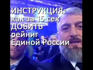 Чеченцы на съезде Единая Россия: почему провалятся выборы 2016?