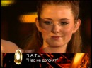 T.A.T.u. - All About Us Nas Ne Dogonyat Live @ MuzTV Awards 2006
