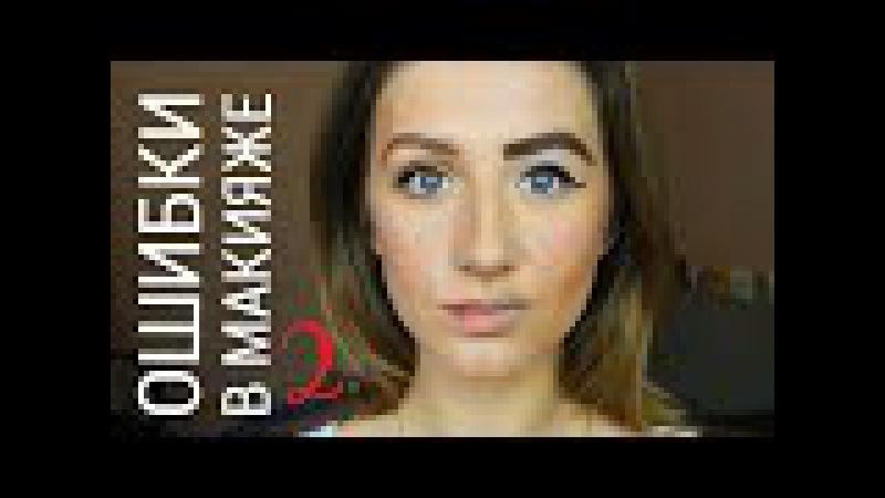 ОШИБКИ В МАКИЯЖЕ советы для безупречного дневного макияжа