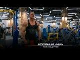Тренировка дельтовидных мышц. Дмитрий Иванов.