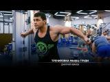 Тренировка мышц груди. Дмитрий Иванов.