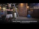 Функциональный тренинг с использованием RIP Урок 2. Владислав Наумов eng subtitles