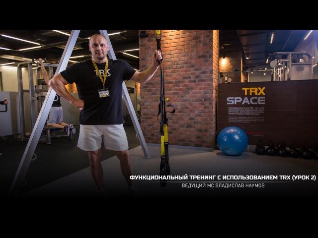 Функциональный тренинг с использованием TRX. Влад Наумов (Урок 2) (eng subtitles) » Freewka.com - Смотреть онлайн в хорощем качестве