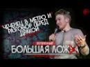 STAND UP ПОПЕРЕЧНОГО Чеченец в метро и разговор перед дракой 18
