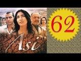 Аси \ Асі серия 62 Турецкий сериал
