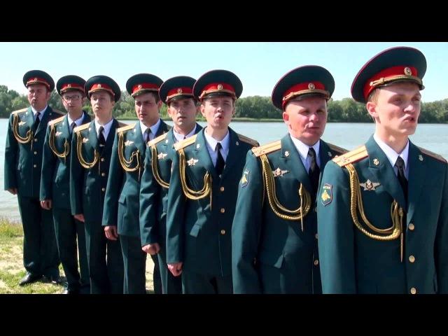 Ансамбль песни и пляски ЮВО - Служить России