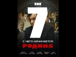 С чего начинается Родина (7 серия из 8) HD качество. Русский сериал смотреть онлайн