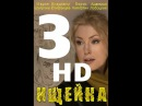 Своя чужая / Ищейка 2015 3 серия из 16 HD КАЧЕСТВО. Русский сериал смотреть онлайн