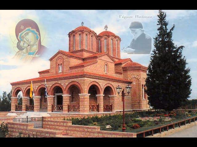 Паисий Святогорец. Поездка к его могиле в монастырь Иоанна Богослова Суроти Греция Γέροντας Παΐσιος