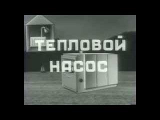 Тепловые насосы в СССР. Киевнаучфильм 1986