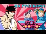 RUS COVER STARBOMB - Rap Battle Ryu vs. Ken (русская озвучка Bread ot Doni)