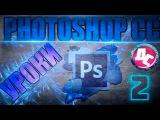 Adobe Photoshop CC Уроки Для Начинающих #2 Как убрать фон с картинки