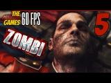 Прохождение ZOMBI ZombiU на Русском PC60fps - #5 (Диско-Зомби!)