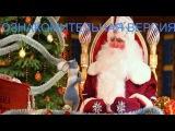 Новогоднее поздравление от Деда Мороза именное видео на Новый год для ребенка. Сказка