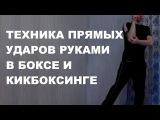 Техника прямых ударов руками в боксе и кикбоксинге