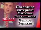 Последнее выступление Михаила Саакашвили 20 02 16
