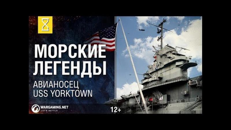 Авианосец USS Yorktown. Морские легенды [World of Warships]