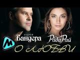 АНДРЕЙ БАНДЕРА &amp РАДА РАЙ - О ЛЮБВИ  Andrey Bandera &amp Rada Rai - LOVE