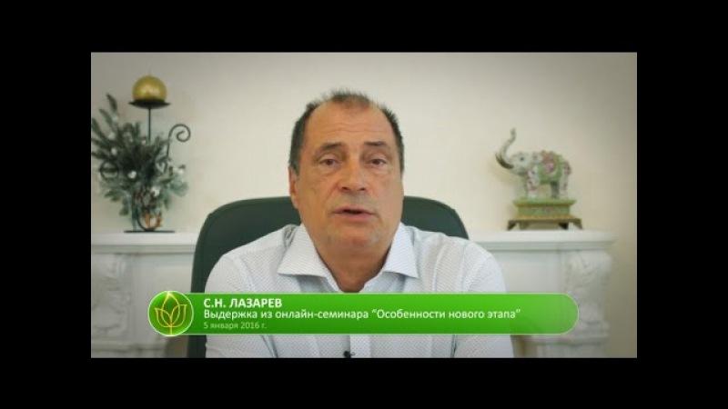 С.Н. Лазарев   Крах будущего