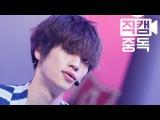 [Fancam] Niel of TEENTOP(틴탑 니엘) ah-ah(아침부터 아침까지) @M COUNTDOWN_1506251